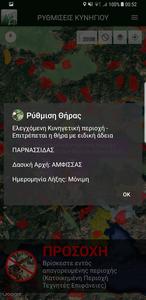 χάρτης απαγόρευσης κυνηγιού εργαλείο