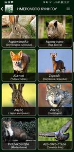 ημερολόγιο κυνηγού είδη